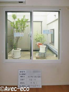高性能建材導入促進事業工事 内窓